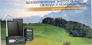 Автономные источники электропитания: мини-электростанции