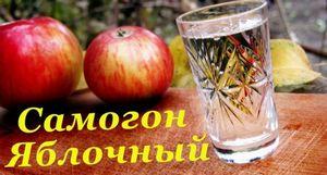 Фруктовый самогон – рецепт приготовления