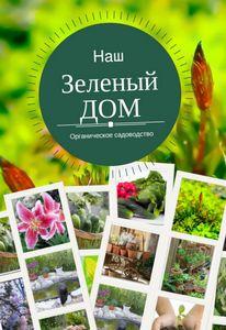 Как бороться с проволочником в органическом земледелии