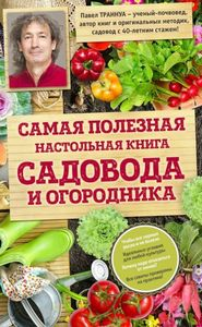 Книги по садоводству и огородничеству для эко-садоводов