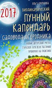 Лунный календарь на 2014 год – отличный помощник в работе