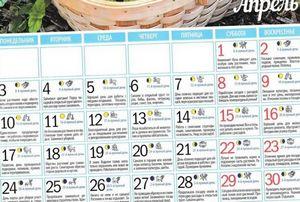Лунный календарь огородных работ в апреле 2017: что сажать и когда