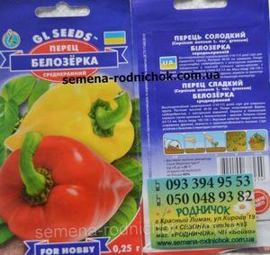 Перец сорта «белозерка»: характеристика сорта и особенности выращивания рассады