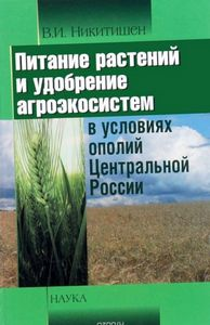 Питание растений и удобрения