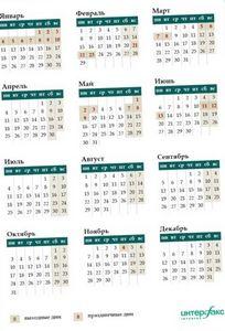 Праздничные и выходные дни в 2015 году